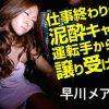 カリビアングロム.画像無料で早川メアリーがほろ酔いの連続生ピストンで超絶の生潮噴き